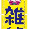 指宿菜の花マラソン2017
