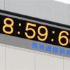新年幕開け、1秒長く 元日にうるう秒
