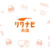 【リクナビ派遣】派遣の求人・派遣会社を探そう!