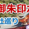 鹿児島県南九州市の川辺町に鎮座する飯倉神社の御朱印。
